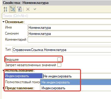 Отбор по регистру сведений: Индексировать и ведущие