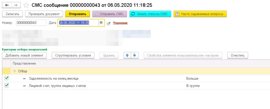 """Пример документа """"СМС сообщение"""""""